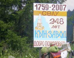 У въезда в Кын-завод