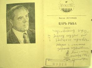 Память о В. Астафьеве