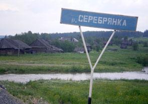 Речка Серебрянка