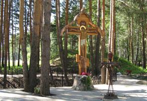 Поклонный крест на месте гибели членов царской семьи