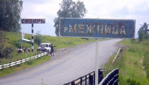 Урал - Сибирь